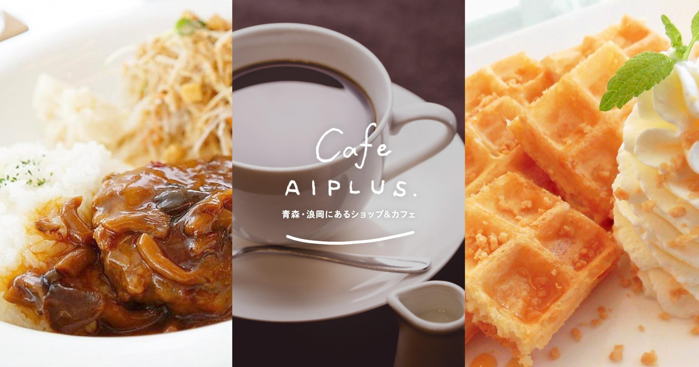 アイプラス ショップ&カフェ