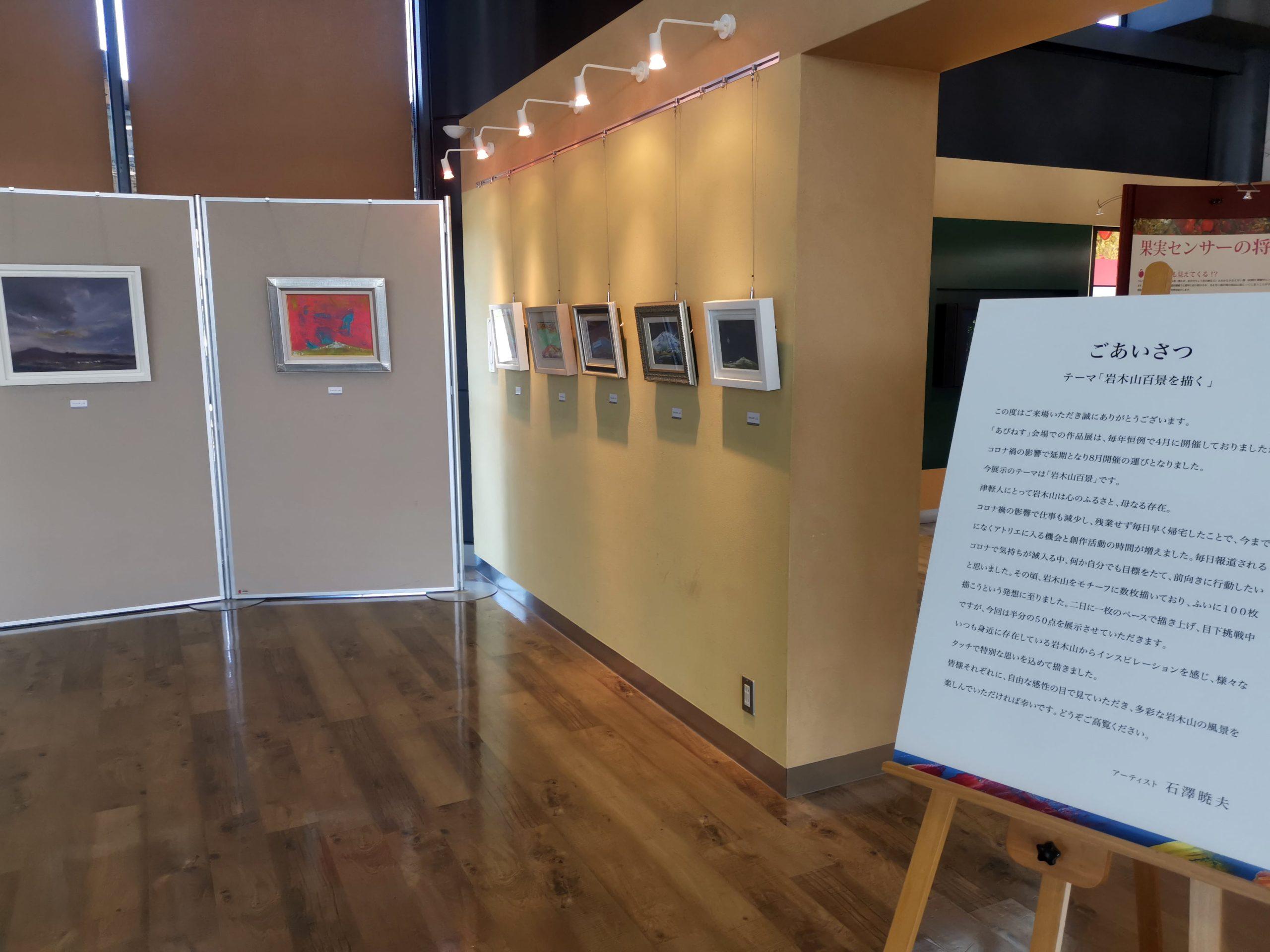 石澤暁夫作品展「岩木山百景を描く」 作品