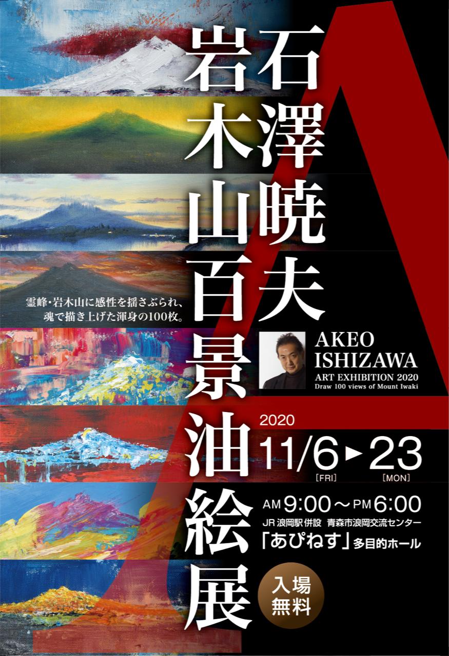 岩木山百景油絵展