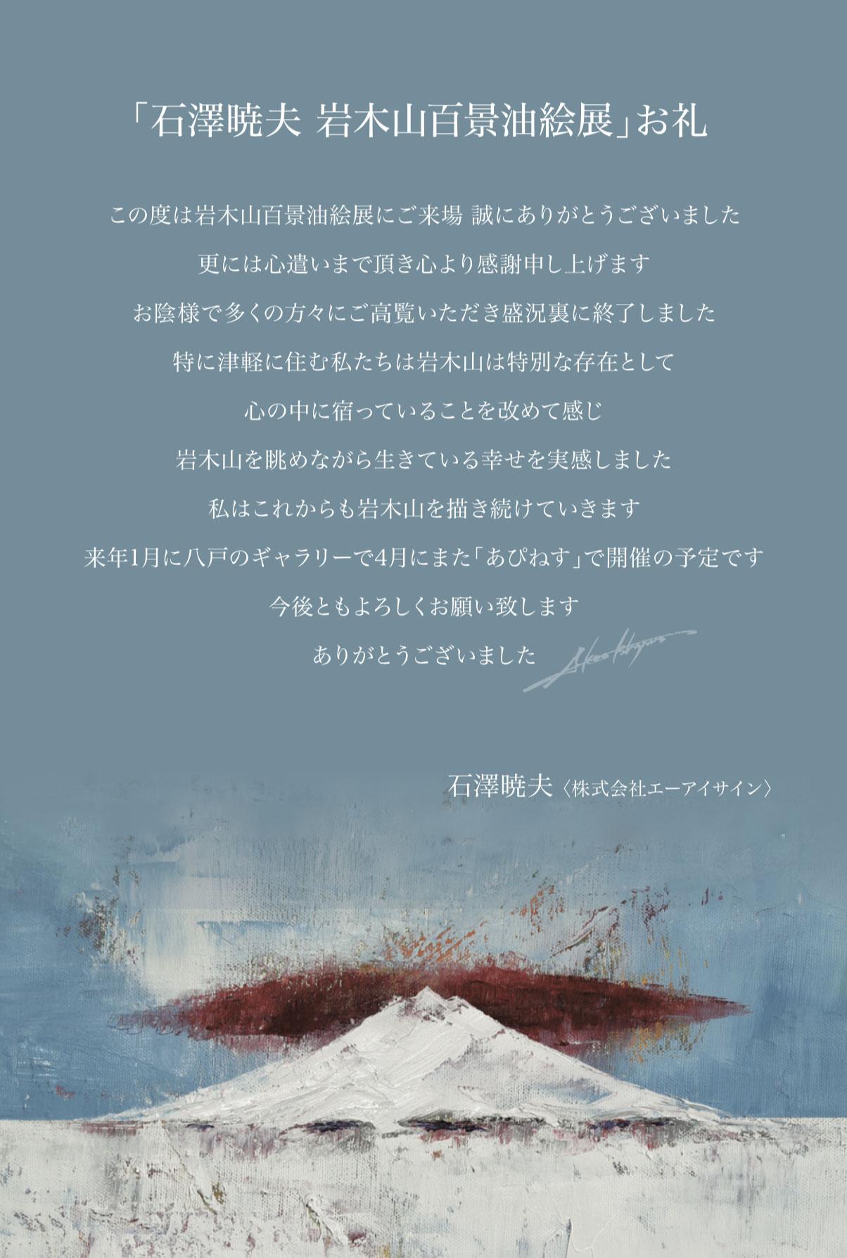 石澤暁夫作品展「岩木山百景油絵展」 お礼状